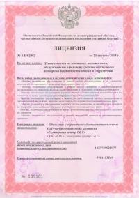 Лицензия МЧС РФ, стр.1