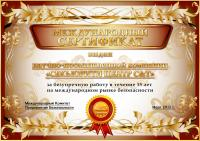 Международный сертификат