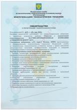 """Компания """"Секьюрити центр С&Т"""" получила Свидетельство о регистрации электролаборатории"""